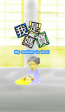 My mother is best 画像(1)