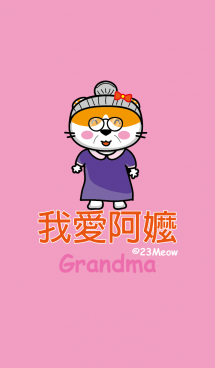 I love my grandma. 画像(1)