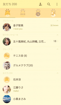 Simple giraffe theme 画像(2)