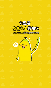 ZNG-Mr. bananas (first generation) 画像(1)