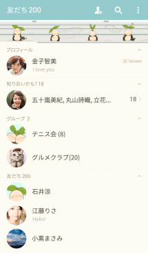 pot friends 画像(2)